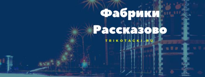 Фабрики Рассказово