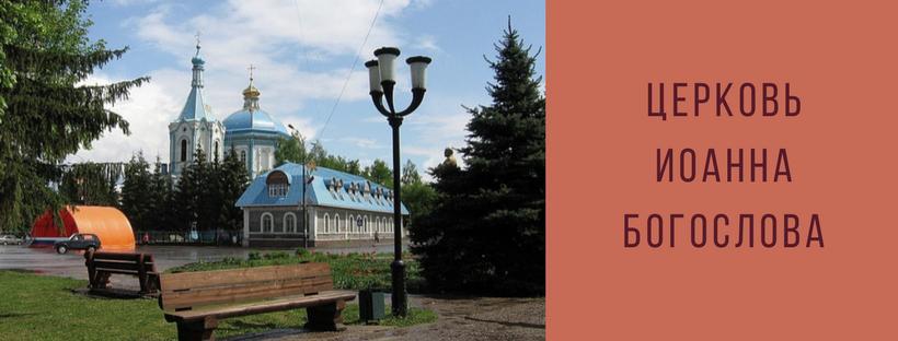 Церковь Иоанна Богослова Рассказово