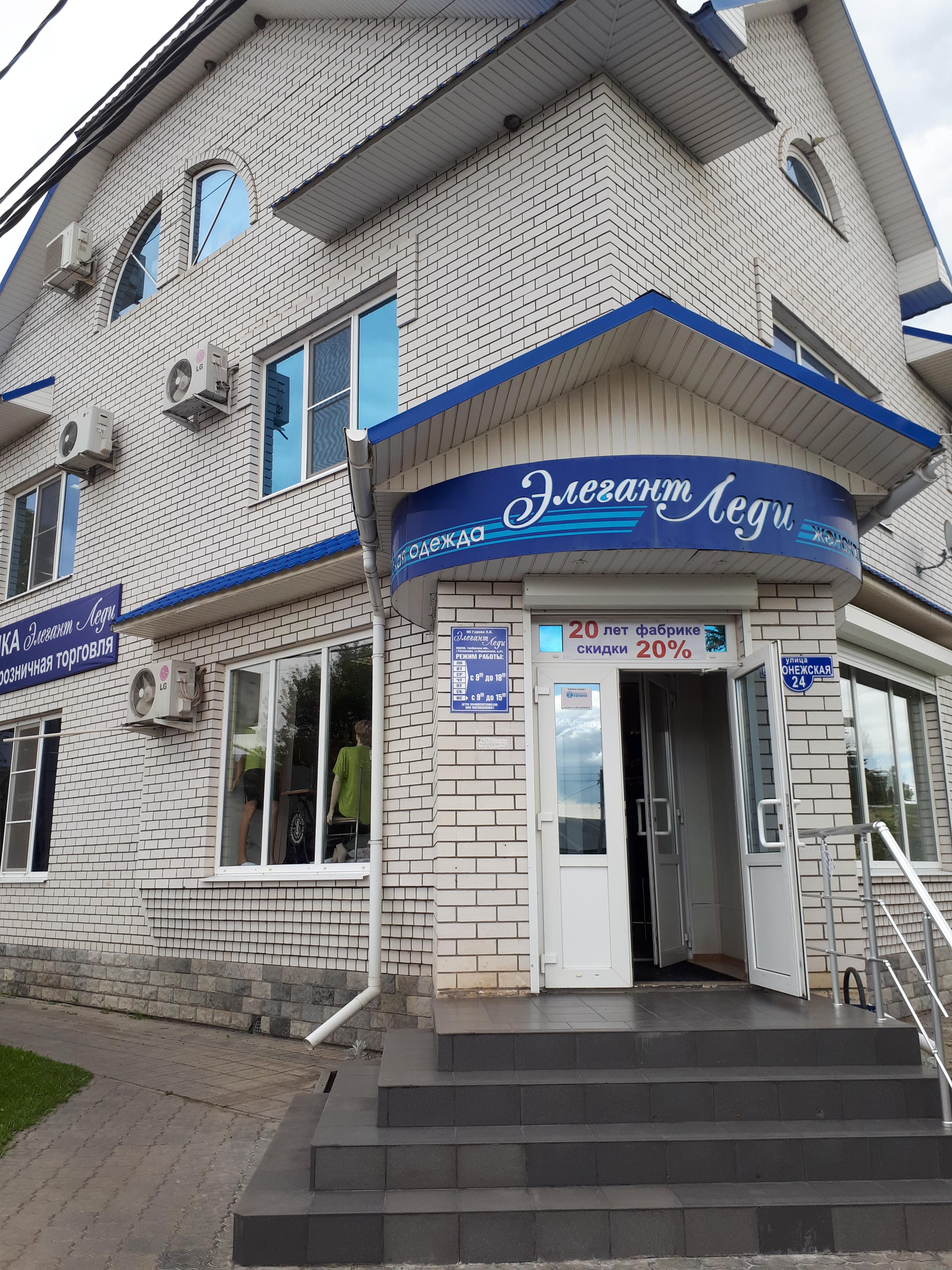 Элегант на Воронежской
