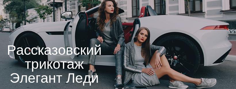 Рассказовский трикотаж Элегант Леди