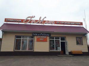 ГоМани - трикотажная компания из Рассказово