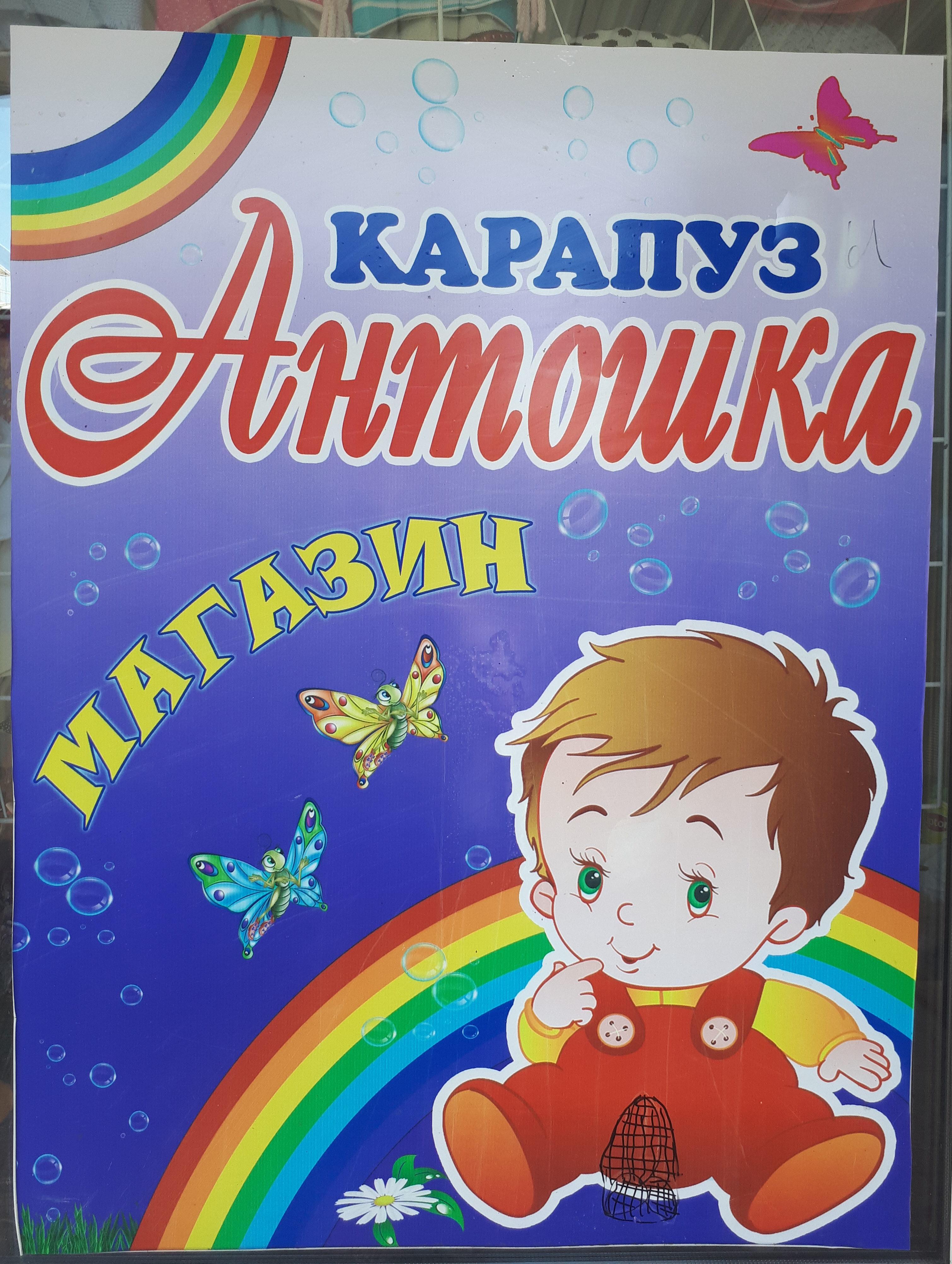 карапуз Антошка трикотаж для детей в Рассказово