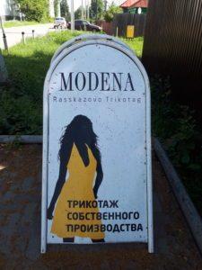Рассказовский трикотаж от производителя Модена