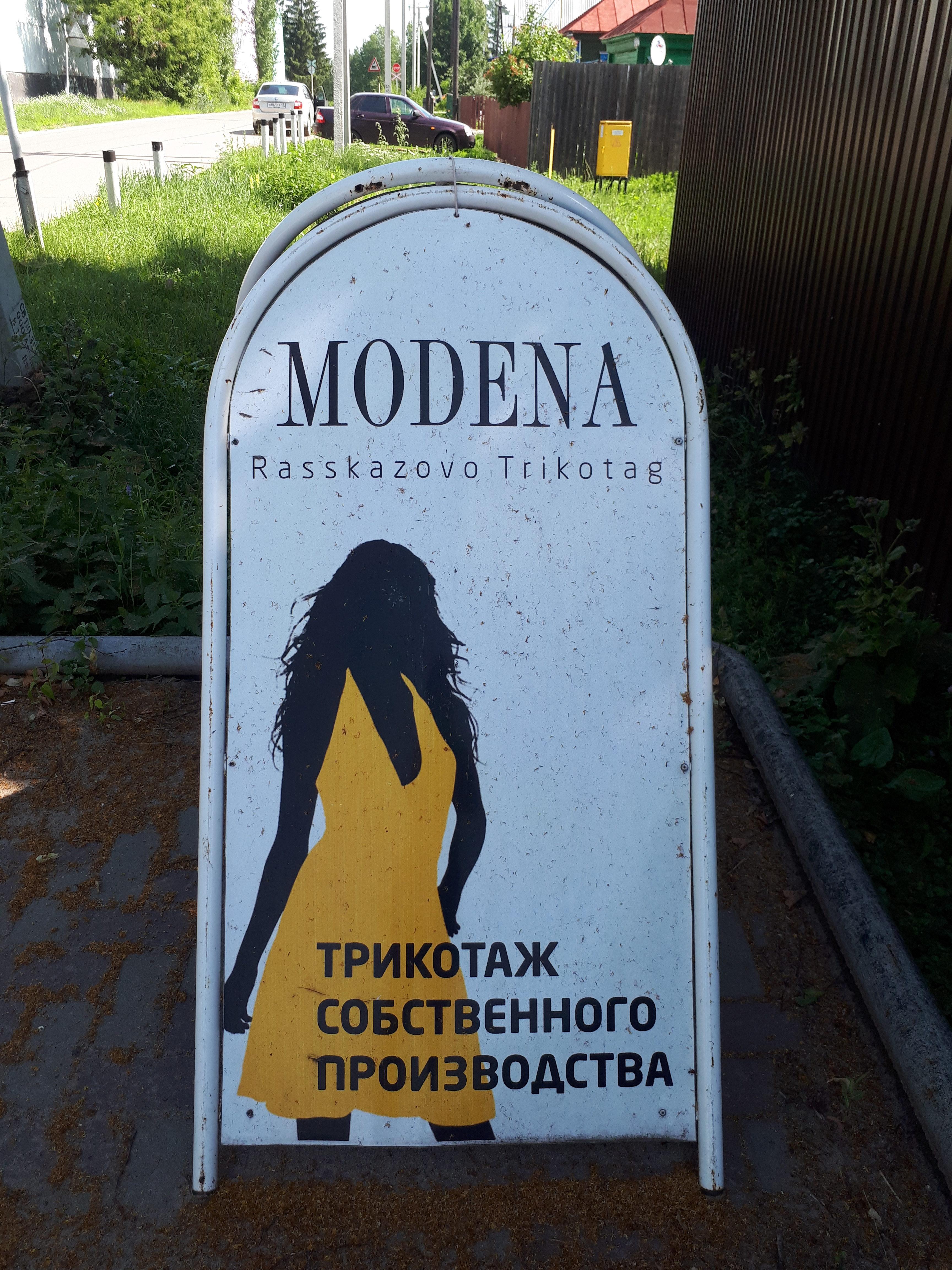 Модена Рассказово трикотаж от производителя