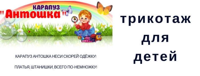Карапуз Антошка