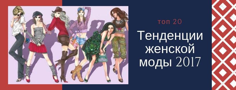 Тенденции женской моды