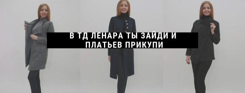 ТД Ленара