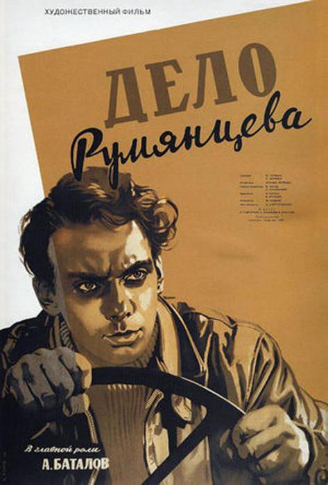 Обложка к фильму Дело Румянцева