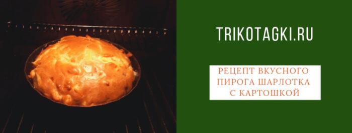 Рецепт вкусного пирога шарлотка