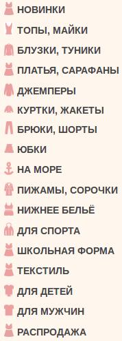 Рассказовский трикотаж каталог