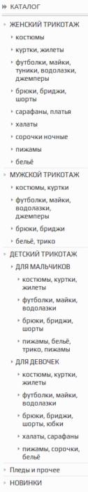 Белошвейка каталог