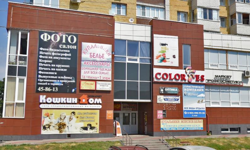 Торговый центр в Тамбове на ул. Пионерская 9/1. Частная точка Рассказовского трикотажа