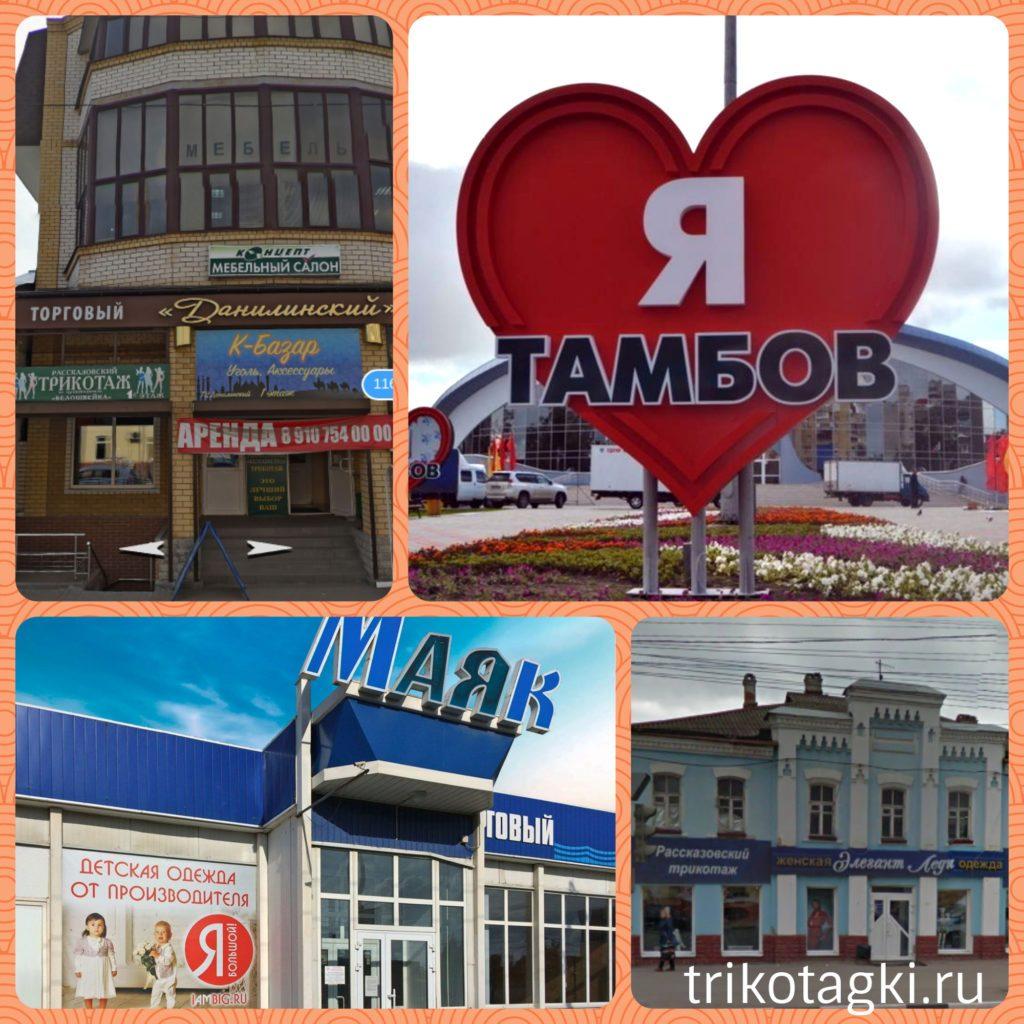 Трикотаж Рассказово в Тамбове, где найти, где купить?