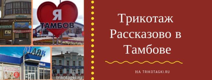 Трикотаж Рассказово в Тамбове