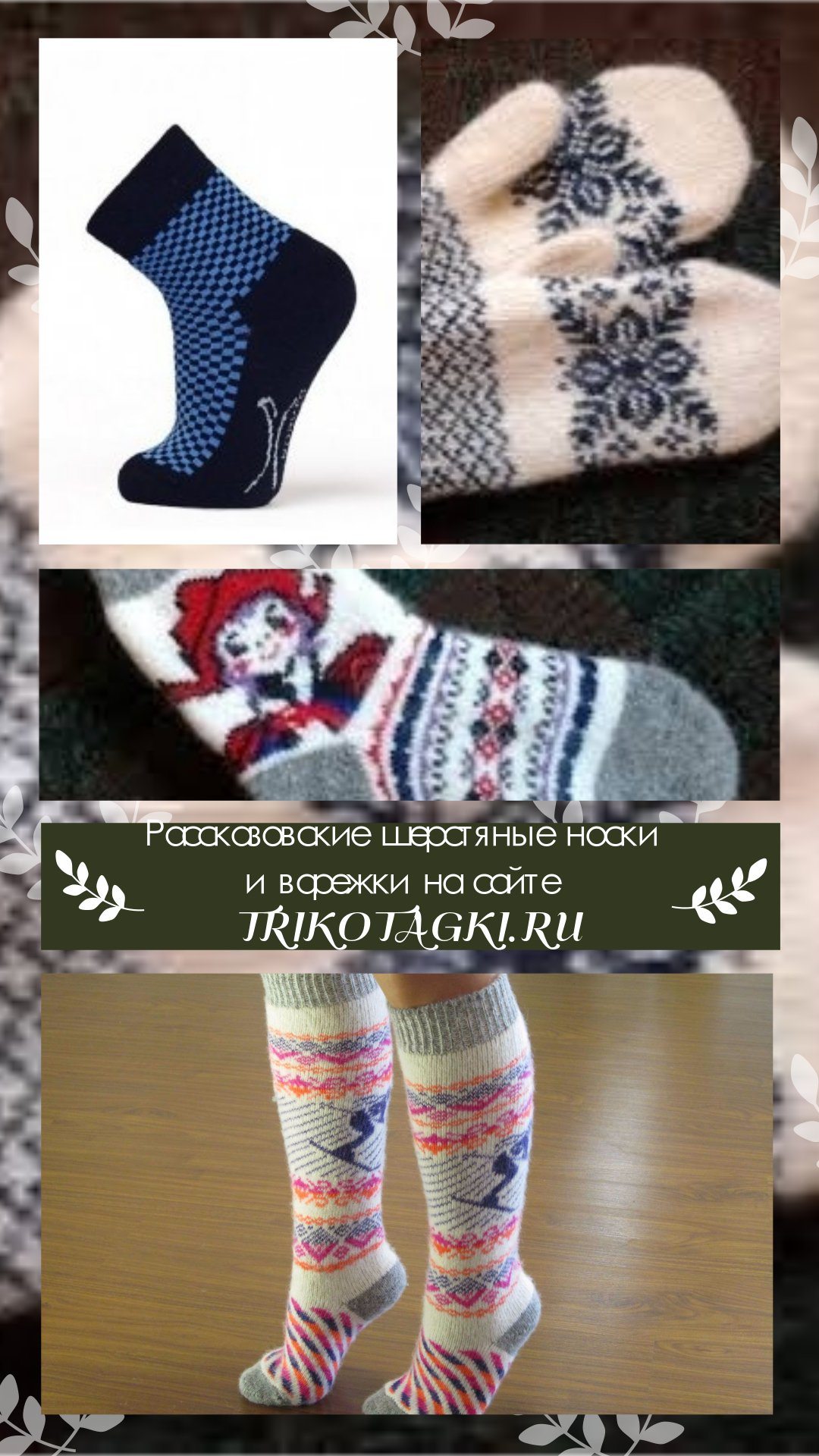 Рассказовские шерстяные носки и варежки