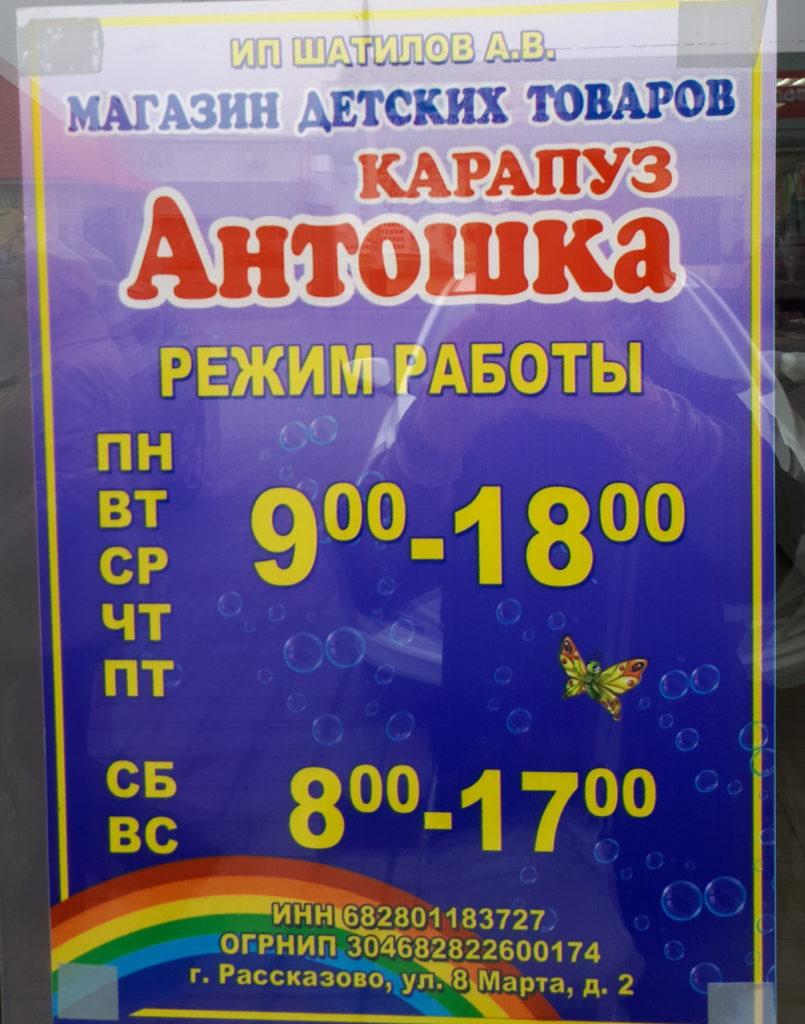 Переезд магазина Карапуз Антошка