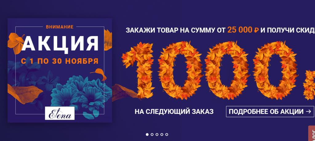 ТД Елена трикотаж Рассказово скидка 1000 рублей