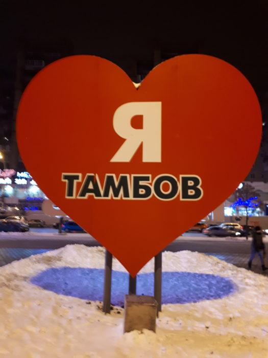 Я люблю Тамбов