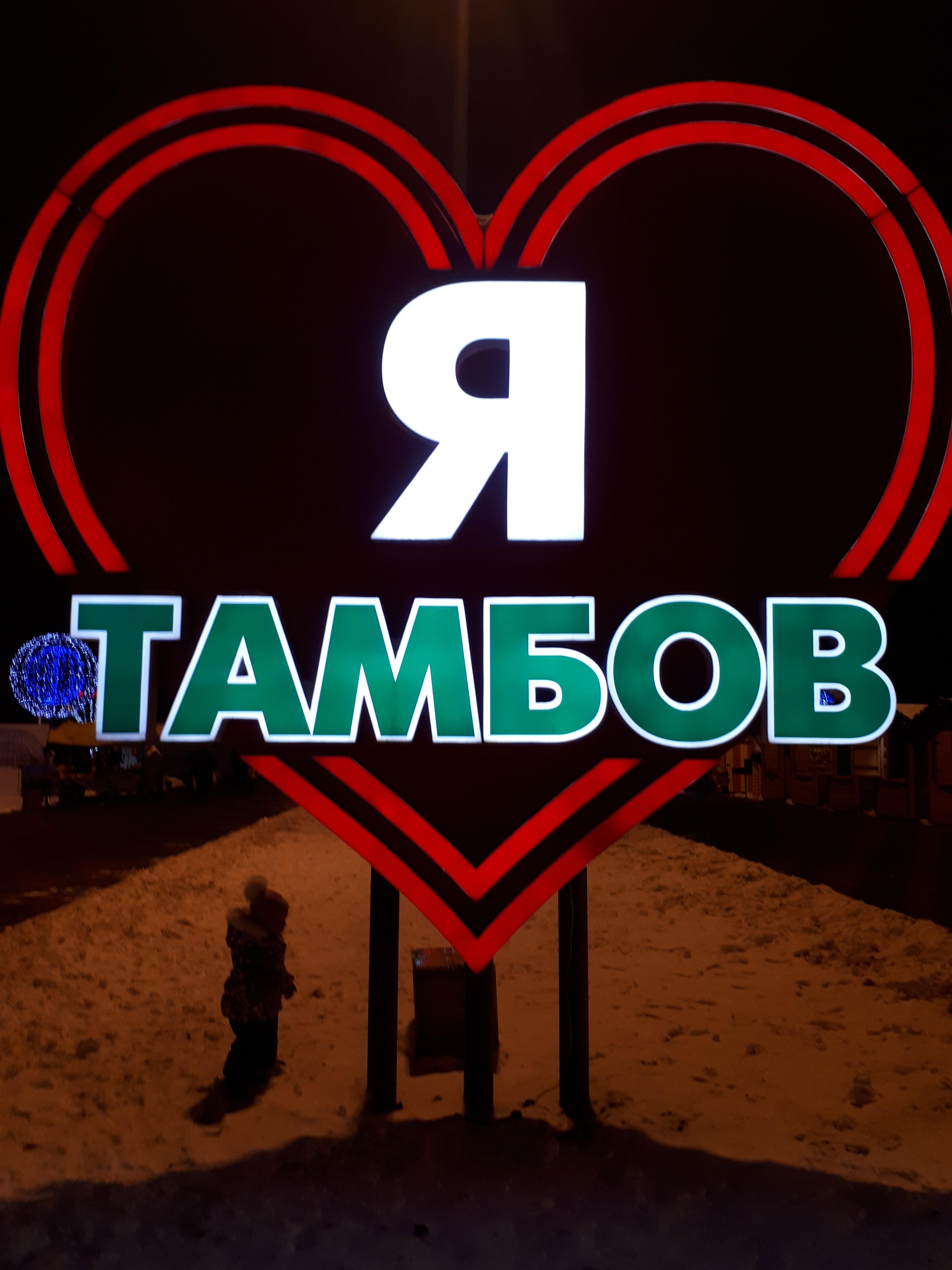 Я люблю Тамбов на черном фоне