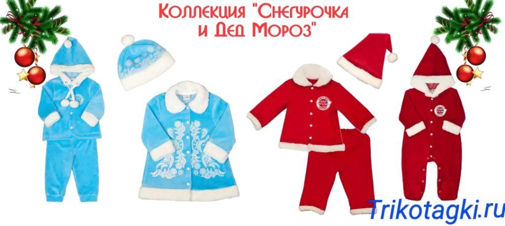 Детские коллекции Дед Мороз и Снегурочка