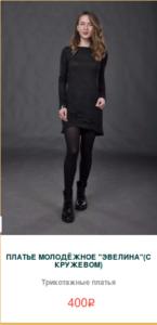 Черное платье Эвелина