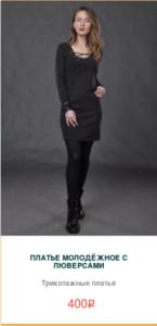 Платье черное с люверсами