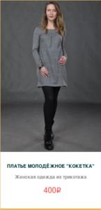 Платье серое Кокетка