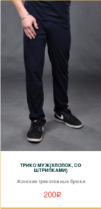 Трико мужское со штрипками