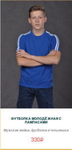 Футболка синяя с лампасами