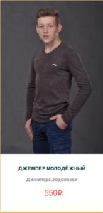 Джемпер мужской молодежный