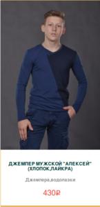 Джемпер мужской синий с косым рисунком