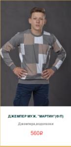 Джемпер мужской с квадратами
