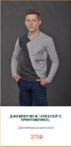 Джемпер мужской серый с косой полоской