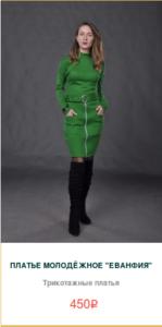 Платье зеленое молодежное