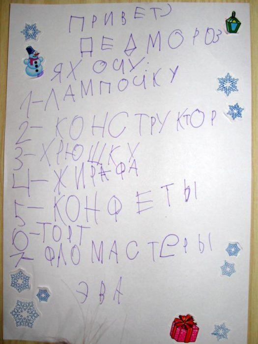 Письмо деду морозу про фломастеры