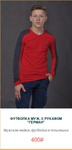 Лонгслив мужской красный с рукавом