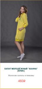 Халат флисовый желтый