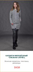 Кардиган женский серый