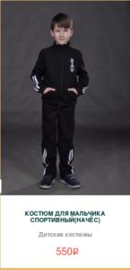 Костюм для мальчика черная