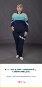 Костюм женский спортивный с полосками