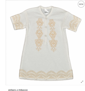 Крестильная рубаха с коротким рукавом
