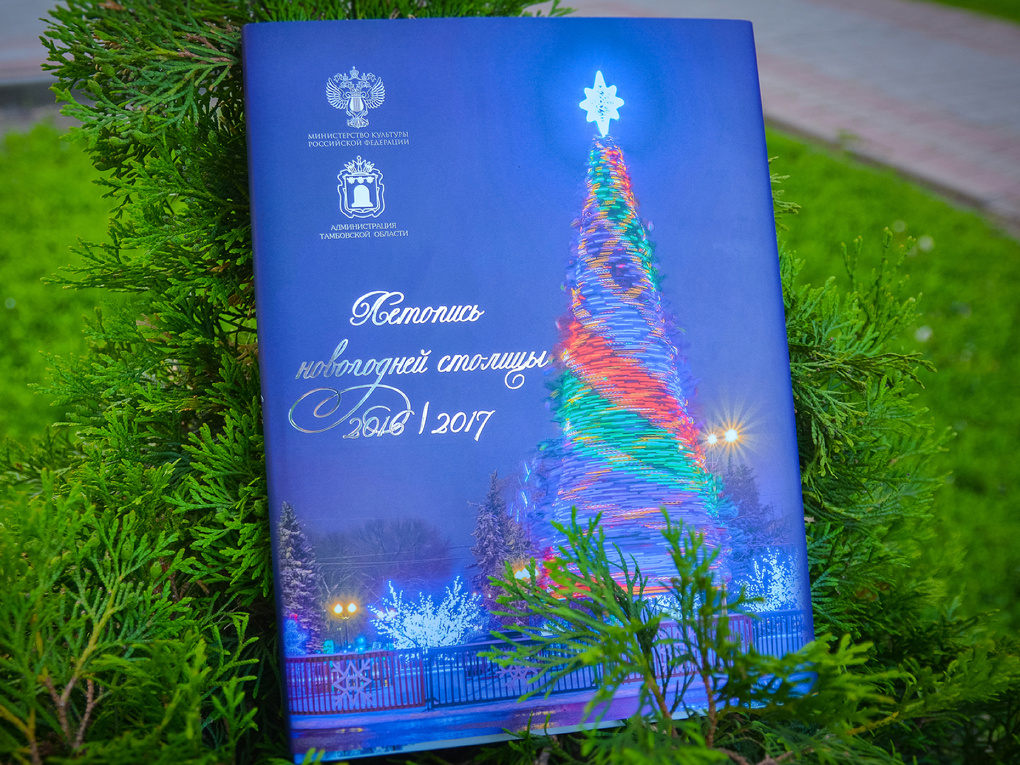 Новогодняя летопись Тамбовщины