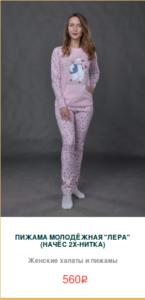 Пижама розовая Лера