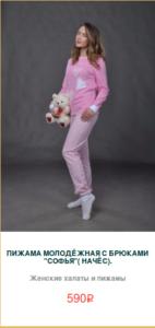 Пижама с начесом женская