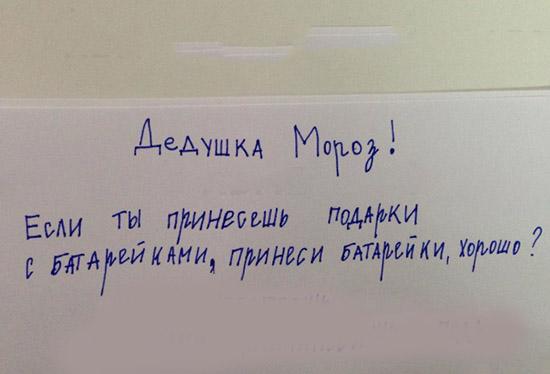 Письмо деду морозу про батарейки