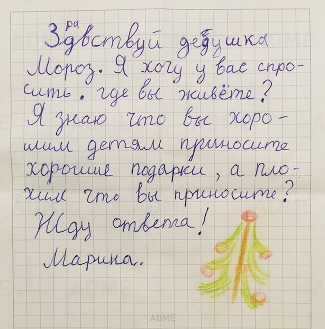 письмо деду морозу от Марины