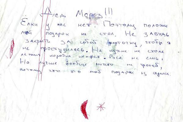 Письмо деду морозу про форточку