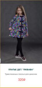 Платье цветное на девочку
