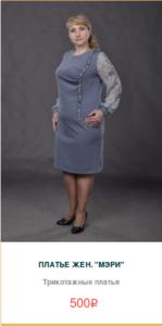 Платье женское сероголубое