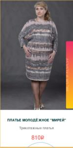 Платье с волнами